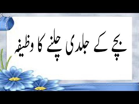 Bache ka Jaldi Chalne Ka Wazifa | Islamic Wazifa Official