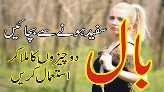 White Hair  | White Hair Natural Home Remedies | stop Gray and White Hair | Health Tips in urdu
