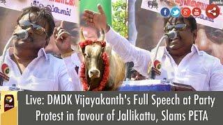 Live: DMDK Vijayakanth