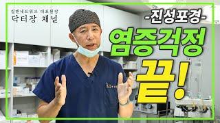 진성포경인 경우, 수술을통해 염증문제를 해결할수있습니다.