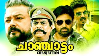 Super Hit Malayalam Movie | Chanchattam [ HD ] | Comedy Full Movie | Ft.Jayaram, Urvashi, Jagathi