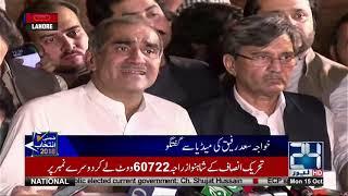Khawaja Saad Rafique Media Talk After Victory   24 News HD