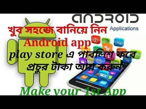 Create Free Android Application Without Coding-Bangla| Earn Money From Google Play Store