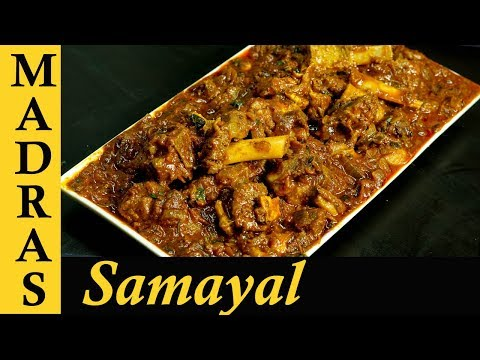Mutton Gravy Recipe in Tamil (Semi Gravy) | Mutton Masala Recipe | How to make Mutton Curry in Tamil
