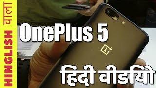 Hindi Video- OnePlus 5 India Hands On & First Impressions- Hinglish Wala