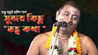 নতুন তত্ত্বকথা 2020 । সম্পূর্ণ শুনে জীবন বদলে ফেলুন ।  Pradip Pal New Tattwa Kotha