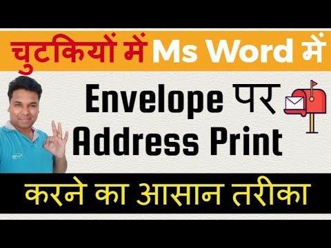 चुटकियों में Ms Word में Envelope पर Address Print करेें (Hindi)