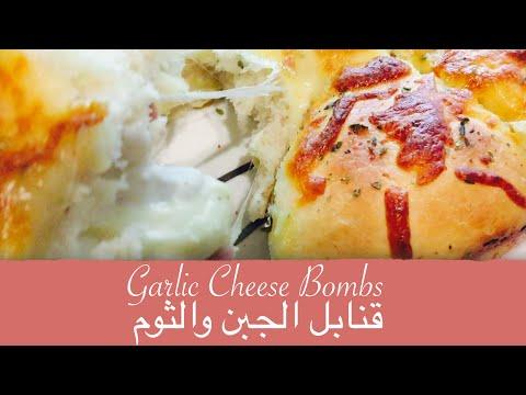 Garlic Cheese Bombs قنابل الجبن والثوم