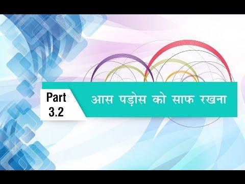 Soft Skill Training Tutorial in Hindi - Keep the neighborhood clean
