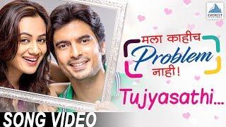 Tujyasathi Song - Mala Kahich Problem Nahi | New Marathi Songs 2017 | Spruha, Gashmeer