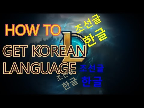 (2018) How To Get The Korean Language - League of Legends 100% WORKING