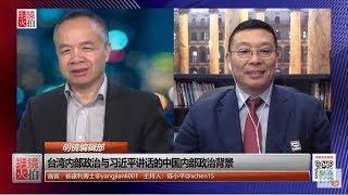 明镜编辑部 | 杨建利 陈小平:台湾内部政治与习近平讲话的中国内部政治背景(20190109 第363期)