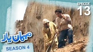 Mehman-e-Yar - Season 4 - Episode 13 / مهمان یار - فصل چهارم - قسمت  سیزدهم