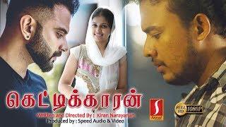 New Tamil Full Movie 2018 | Kettikkaran | Exclusive Release Tamil Movie |Tamil Online Movie |HD 1080