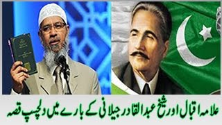 Dr Zakir Naik Urdu Speech - Peace TV {Story of Allama Iqbal & Imam Bukhari }Islamic speech in Hindi