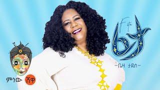 Ethiopian Music : Beza Tadesse (Feta) ቤዛ ታደሰ (ፈታ) - New Ethiopian Music 2021(Official Video)