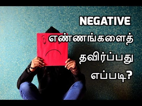 How to remove negative thoughts? | Tamil