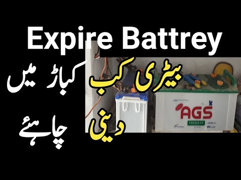 How to Check Dead Cells of Battery Urdu Hindi atta information