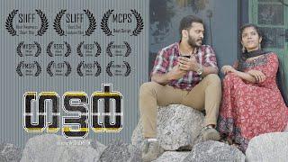 Gutter | 4K | Malayalam Short Film 2020 | Shameem | Sreelal Green Nest | Athira Mini Rajendran