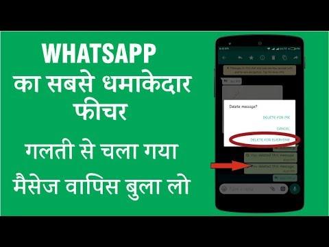 whatsapp का अब तक का सबसे बडा फीचर   Recall Whatsapp Message