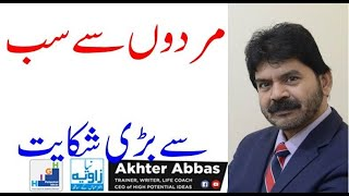 What is the worst & most common complaint against men by Akhtar Abbas 2019 Urdu/Hindi