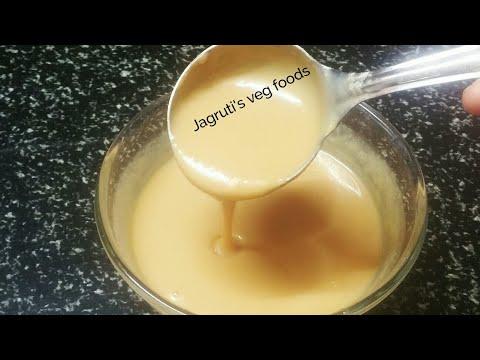 Homemade condensed milk recipe/ऐसे बनाये घर पर कं्न्डेसमिल्क /ઘરે કંન્ઽેસમીલ્ક બનાવવા ની રીત/