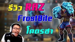 Raz Frostbite บอกเลยต่อยไปที่เบ้าตา (น้ำแข็ง)
