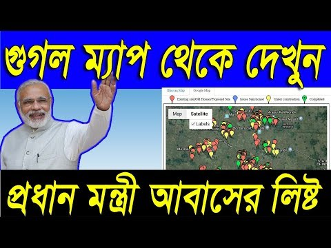How To download Pradhan Mantri Awas Yojana New House List With Photo From Google Map|2019 New Proce.