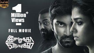 Imaikkaa Nodigal Full HD Movie | Atharvaa, Nayanthara, Anurag Kashyap, Raashi Khanna, Ramesh Thilak