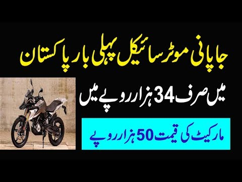 Japan Motorcycle Bikes in Pakistan 34 Thousand Rupees Check information details