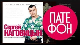 Сергей Наговицын - Лучшие баллады и лирика (Full album) 2011