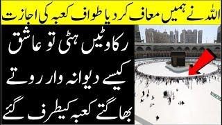 Good News For Ummah As Haram Shareef Opens For Tawaf e Kaaba