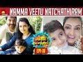 மண வாழ்க்கையில் சண்டை வருவதற்கான காரணம்...| Sujitha | Namma Veetu Natchathiram | Kalaignar TV
