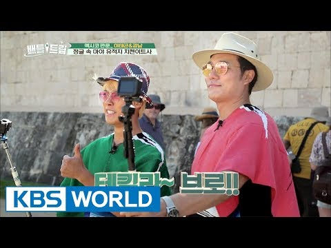 Battle Trip | 배틀트립 – Ep.65 : tequila brothers Tour [ENG/TAI/2017.09.10]