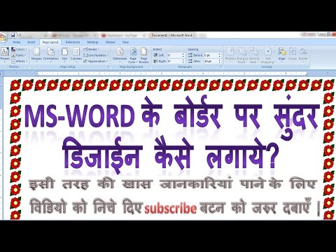 How to insert decorative borders in ms word in Hindi | MS word me design wale boarder add kaise kare