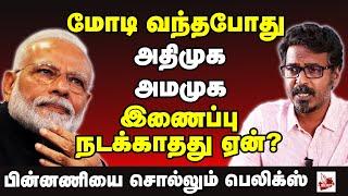 சசிகலா காத்திருப்பது இதற்காகத்தான்! - பெலிக்ஸ் பேட்டி #Sasikala #ADMK #BJP #DMK #PMK #DMDK