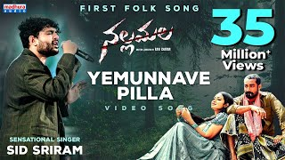 Yemunnave Pilla Video Song | Nallamala Movie | Sid Sriram | P.R | RaviCharan | RM | Madhura Audio