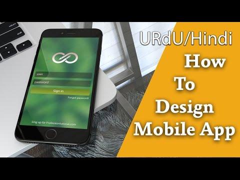 App design tutorial Photoshop Urdu and Hindi