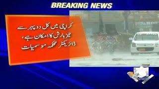 Karachi Mai Kal Dopahar Se Tez Barish Ka Imkaan | Director Mehakma-e-Mosamiyat