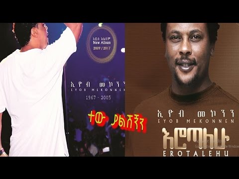 Xxx Mp4 Ethiopia Eyob Mekonnen Tew Yalshignin ተው ያልሽኝን New Ethiopian Music 2017 3gp Sex