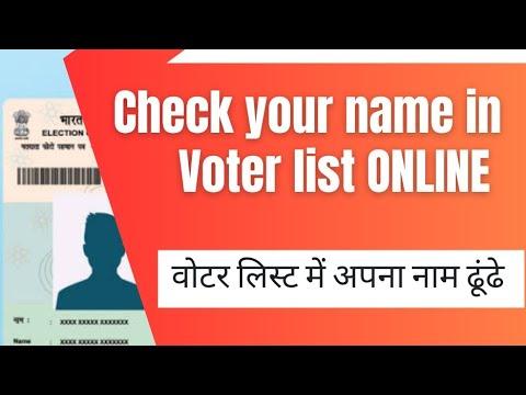 Search your name in VOTER LIST online at home | अब मतदाता सूची में अपना नाम खोजें, घर बैठे ऑनलाइन