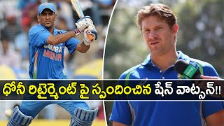 MS Dhoni Retirement : Shane Watson Says 'Dhoni Is Still Playing Incredibly well' || Oneindia Telugu