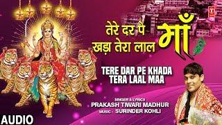 Tere Dar Pe Khada Tera Laal Maa I PRAKASH TIWARI MADHUR I Devi Bhajan I Full Audio Song