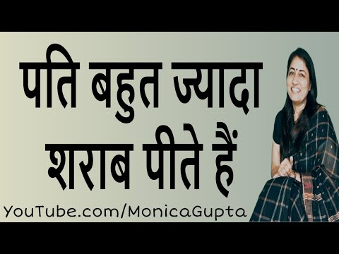 My Husband Drinks Too Much - Living with an Alcoholic Husband - Tips for Women - Monica Gupta