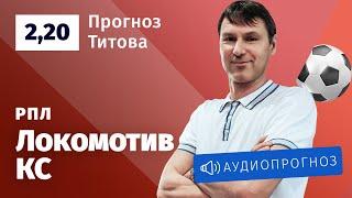 Прогноз и ставка Егора Титова: «Локомотив» — «Крылья Советов»