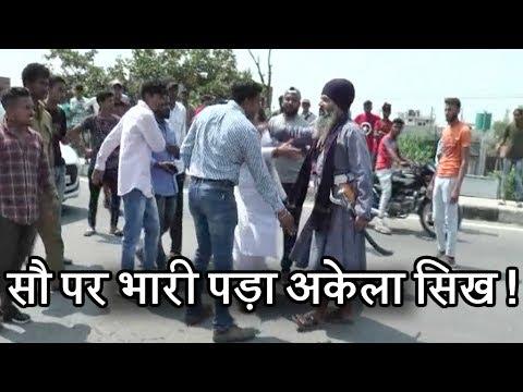 Xxx Mp4 जब Bharat Bandh के दौरान सैंकड़ों प्रदर्शनकारियों पर भारी पड़ा अकेला Nihang Sikh Bharat Bandh 3gp Sex