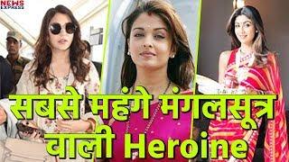ये हैं Bollywood की वो Actress जो पहनती हैं सबसे महंगे Magalsutra