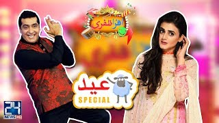 Afra Zafri | EID Special | Day 2 | Hira Mani | 23 Aug 2018 | 24 News HD