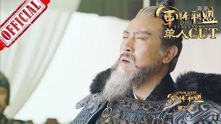 《大军师司马懿之军师联盟》曹操 第21集 于和伟 单人CUT   China Zone