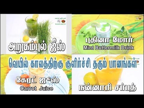 வெயில் காலத்திற்கு குளிர்ச்சி தரும் பானங்கள் | 4 favourite juice recipes in Tamil